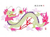 Colorful Traditional Chinese Paper Cutting for the Year of Dragon Translation: The Propitious of Dra