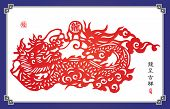 Traditional Chinese Paper Cutting for the Year of Dragon Translation: The Propitious of Dragon