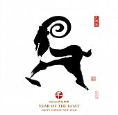 picture of blessed  - Chinese calligraphy for Year of the goat 2015 - JPG