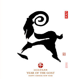 picture of chinese calligraphy  - Chinese calligraphy for Year of the goat 2015 - JPG
