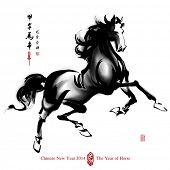 picture of chinese calligraphy  - Horse Ink Painting - JPG