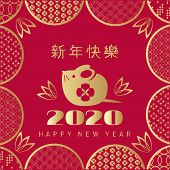 Happy Chinese New 2020  Year, Year Of The Rat.  Chinese  Characters Translation: happy New Year. T poster