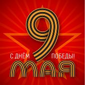 Vector Illustration For May 9 Russian Victory Day Holiday With Text Made Of Wires Painted In Colors  poster