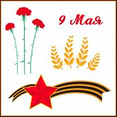 picture of victory  - Card with elements for victory day - JPG