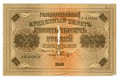 10000 Ruble Bill Of Tsarist Russia, 1918