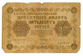 50 Ruble Bill Of Tsarist Russia, 1918