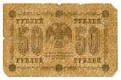 50 Ruble Old Bill Of Tsarist Russia, 1918