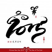 Vector Goat Calligraphy Painting in 2015 Form, Chinese New Year 2015. Translation of Calligraphy: Goat 2015, Red Stamp: Good Fortune.