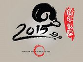 pic of handwriting  - Chinese calligraphy mean Year of the goat 2015 - JPG
