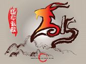 Chinese calligraphy mean Year of the goat 2015 no.3