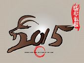 Chinese calligraphy mean Year of the goat 2015 No.20