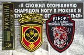 Kiev,Ukraine.Oct 16.Illustrative editorial.Ukranian National Guard chevrones .At October 16,2014 in Kiev, Ukraine