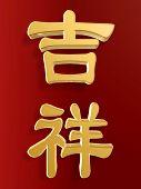 Auspicious In Chinese