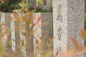 Japanese style stone tablet, the text on the stone was the name of place.