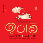 Chinese New Year of Goat 2015. Translation: happy new year, may everything goes well.