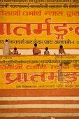 Kids Sitting On Gath In Varanasi