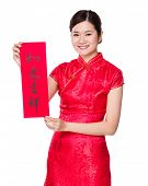 Woman hold Chinese calligraphy, phrase meaning is everything goes smooth and good luck