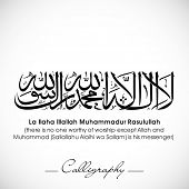 Arabic Islamic calligraphy of dua(wish) Ya Ilaha Illallah Muhammadur Rasulullah on abstract grey background.