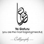 Arabic Islamic calligraphy of dua(wish) Ya Gafuru (you are the most forgiving/merciful) on abstract grey background.