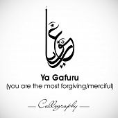 Arabic Islamic calligraphy of dua(wish) Ya Gafuru (you are the most forgiving/merciful) on abstract
