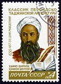 Postage Stamp Russia 1971 Hafez Shirazi, Tadzhik-persian Poet
