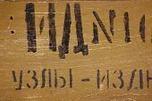 Soviet military box of 60-th for radar parts.No logo.Translation -  ID # 16...... Parts of divice ..