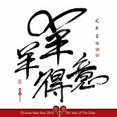 Vector Goat Calligraphy, Chinese New Year 2015. Translation of Calligraphy, Main: Pride, Sub: 2015,