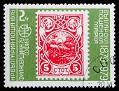 Old Bulgarian Stamp