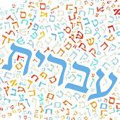 stock photo of hebrew  - hebrew alphabet texture background  - JPG