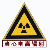 triangular nuclear warning sign with chinese word