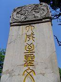 Confucius Muselum