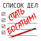 Become Rich! To Do List. Translation Text: become Rich. Red Pencil And Large Red Text Become Rich! poster