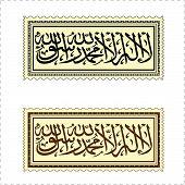 La ilaha illallah syahadat syahadah