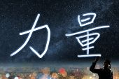 Concept of power, silhouette asian business woman light drawing. The chinese words means