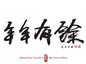 Vector Chinese New Year Calligraphy. Translation of Calligraphy: Abundant Harvest Year After Year 20