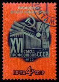 Vintage Postage Stamp. Congress Hall, Kremlin.