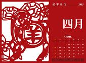 Vector Chinese Calendar 2015, The Year of The Goat. Translation: April 2015