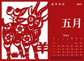 Vector Chinese Calendar 2015, The Year of The Goat. Translation: May 2015