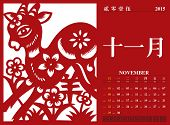 Vector Chinese Calendar 2015, The Year of The Goat. Translation: November 2015