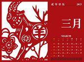Vector Chinese Calendar 2015, The Year of The Goat. Translation: March 2015