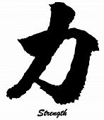 Strength (Chinese Calligraphy)