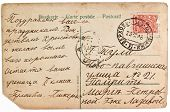 RUSSIA  - CIRCA 1916. Reverse side of an old postal card with a tsarist Russia postage stamp and a l