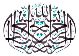 foto of bismillah  - Arabic Calligraphy - JPG