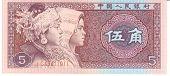 5 Jiao Bill Of China, 1980