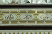 Wall tiles pattern at As Salam Mosque