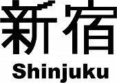 pic of kanto  - Kanji for the Japanese City of Shinjuku - JPG