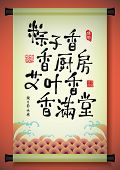 Vector Chinese Greeting Calligraphy on Ancient Scroll for Dragon Boat Festival - Poem of Zongzi(Trad