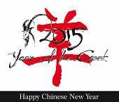 Symbol N 2015 Year Of The Goat - Artistic Text