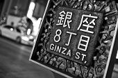 Ginza Street Sign