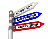 Corruption. Road Sign In The Colors Of The Russian Flag. Translation Text: corruption. Road Sign W poster